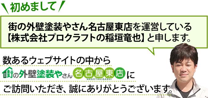 数あるウェブサイトの中から街の外壁塗装やさん名古屋東店にご訪問いただきありがとうございます