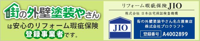 街の外壁塗装やさん名古屋東店は安心のリフォーム瑕疵保険登録事業者です