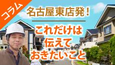 名古屋、日進、長久手のお客様にお伝えしたい外壁塗装コラム