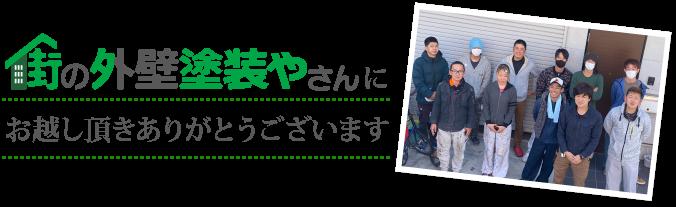 街の外壁塗装やさん名古屋東店にお越しいただきありがとうございます