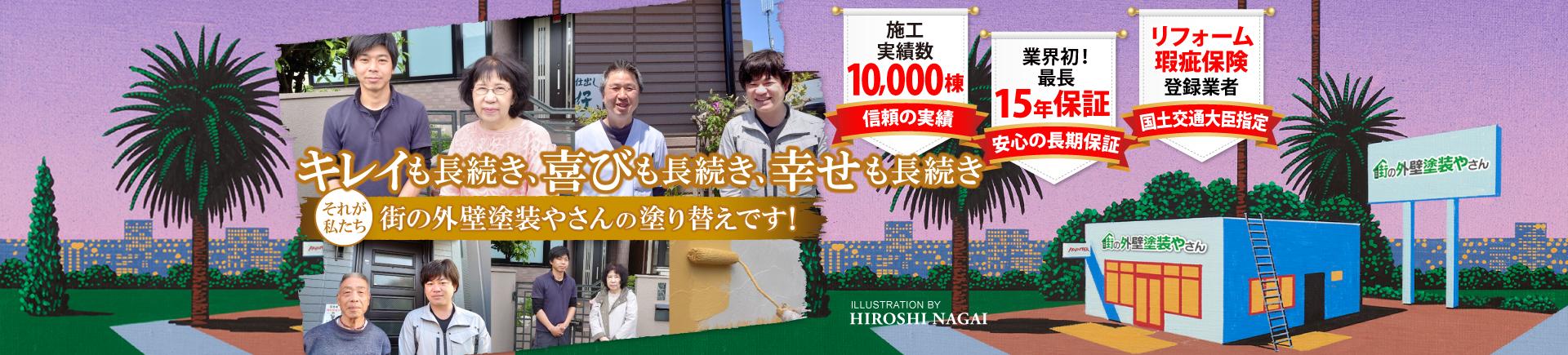 外壁、屋根の塗装なら街の外壁塗装やさん名古屋東店