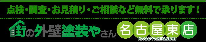 住まいの塗り替え、リフォームの点検、お見積りなら街の外壁塗装やさん名古屋東店
