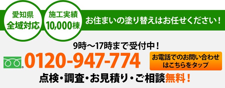 お住まいの塗り替えなら街の外壁塗装やさん名古屋東店におまかせください